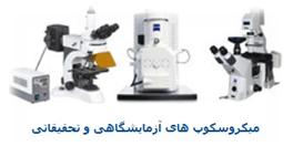 انواع میکروسکوپهای آزمایشگاهی، تحقیقاتی و لوازم جانبی