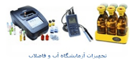 تجهیزات و لوازم آزمایشگاهی آب، فاضلاب و پایش آب