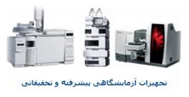 تجهیزات و لوازم آزمایشگاهی تحقیقاتی و آنالیتیکال