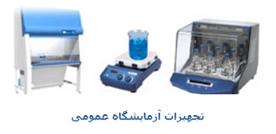 تجهیزات و لوازم آزمایشگاهی مشترک و عمومی در کلیه آزمایشگاهها