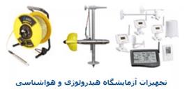 تجهیزات و لوازم آزمایشگاهی هیدرولوژی و هواشناسی