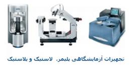 تجهیزات و لوازم آزمایشگاهی پلیمر و لاستیک و پلاستیک