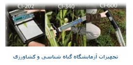 تجهیزات و لوازم آزمایشگاهی کشاورزی، گیاهشناسی و گیاهپزشکی