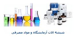 شیشهآلات آزمایشگاهی و لوازم مصرفی آزمایشگاه